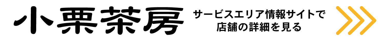 NEXCO小栗茶房